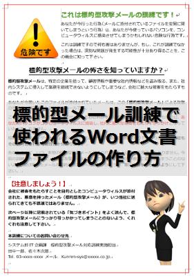 標的型メール訓練で 使われるWord文書 ファイルの作り方