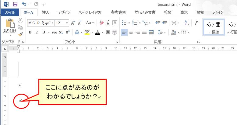 Webビーコンの表示例