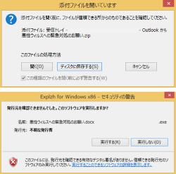 添付ファイル実行の警告表示