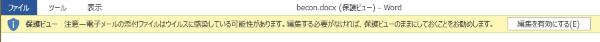 Webビーコンの警告表示
