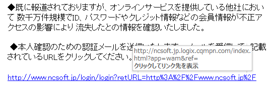 HTML形式のメールで表示されるURLリンク