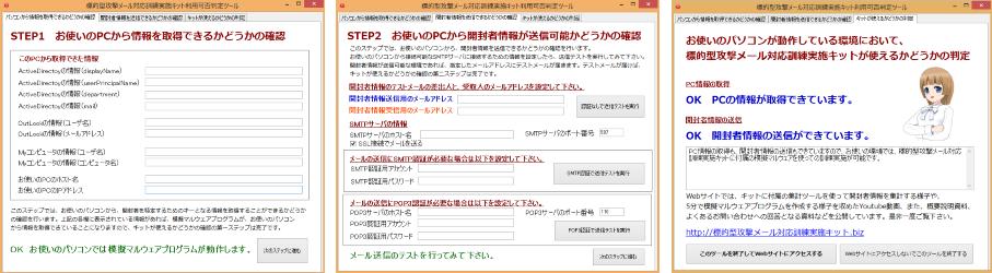キット利用可否判定ツールの画面