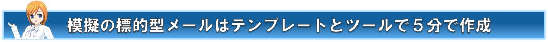 模擬の標的型メールはテンプレートとツールで5分で作成