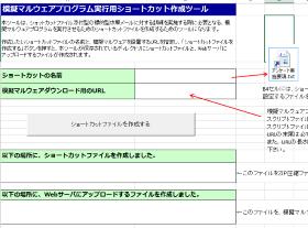 ショートカットリンクファイル一括作成ツール