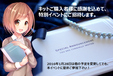 SpecialInvite