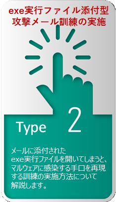 infotype02